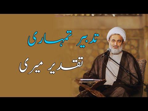 [Clip] Tadbeer tumhari Taqdeer meri | Agha AliReza Panahian | June 21,2020 | Farsi Sub Urdu