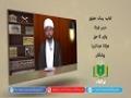 کتاب رسالہ حقوق [8] | پاؤں کا حق | Urdu