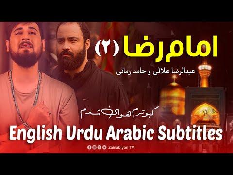 امام رضا 2 - حامد زمانی و عبدالرضا هلالی | Farsi sub English Urdu Arabic