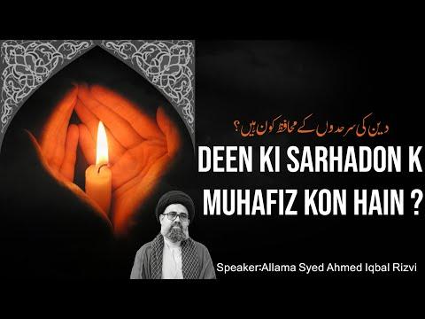 Clip | Deen ki Sarhadon k Muhafiz Kon Hain | Allama Syed Ahmed Iqbal Rizvi | Urdu