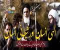 الہی انسان اور شیطانی انسان | امام خمینی رضوان اللہ علیہ | Farsi Sub Urdu