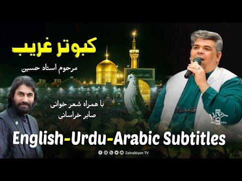 کبوتر غریب - استاد حسین و صابر خراسانی | Farsi sub English Urdu Arabic