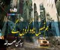 ہم تمہیں نابود کردیں گے | سید حسن نصر اللہ | Arabic Sub Urdu