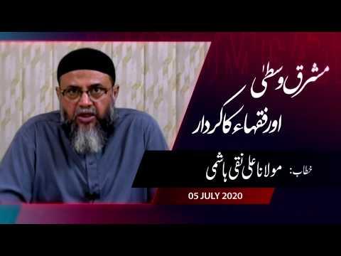 Mashrik-e-Wusta Or Fuqha Ka Kirdaar | Moulana Ali Naqi Hashmi - Urdu
