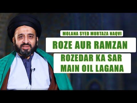 Roze Aur Ramzan Ke Masail | Rozedar Ka Sar Main Oil Lagana | Mahe Ramzan 2020 | Urdu