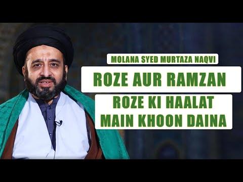 Roze Aur Ramzan Ke Masail | Roze Ki Haalat Main Khoon Daina | Mahe Ramzan 2020 | Urdu