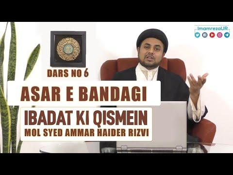 Ramzan Dars 2020 | Asaar E Bandagi Dars 6 | Ibadat ki Qismein | Maulana Syed Ammar Haider Rizvi | Urdu