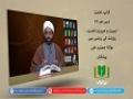 کتاب امامت [15] | اہمیت و ضرورت امامت، روایات کی روشنی میں | Urdu