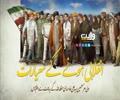 انقلابی ہونے کے معیارات | ولی امر مسلمین سید علی خامنہ ای | Farsi Sub Urdu