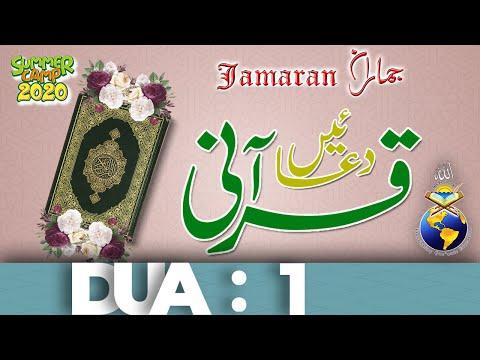 Lesson 21   Ayat 1   Taha 114   Jamaran Institute Of Quranic Sciences   Urdu and Arabic