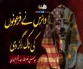 وائرس نے فرعونوں کی ناک رگڑ دی | سید حسن و ہاشم الحیدری | Arabic Sub Urdu