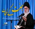 جنت کے اوقات | ولی امرِ مسلمین سید علی خامنہ ای | Farsi Sub Urdu