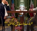 امریکہ کے بارے میں اچھا گُمان؟ | سید ہاشم الحیدری | Arabic Sub Urdu