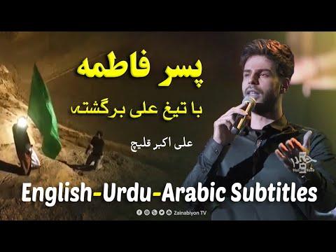 پسر فاطمه (نماهنگ امام زمان) علی اکبر قلیچ | Farsi sub English Urdu Arabic