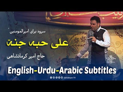 علی حبه جنه - امیر کرمانشاهی | Farsi sub English Urdu Arabic