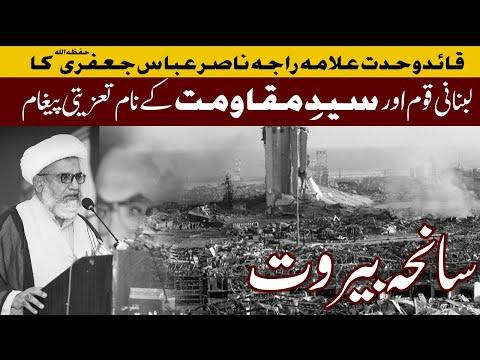 Beirut port incident | Condolence Messages | Allama Raja Nasir Abbas Jafri | Urdu sub Arabic