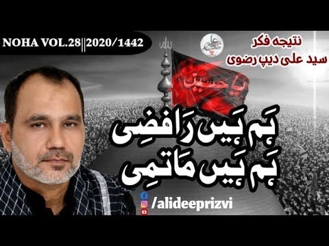 Hum hain Raafzi - Video | Muharram 2020 | Syed Ali Deep Rizvi Official | Urdu