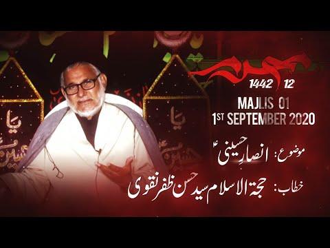 [1] Zikar-e-Imam Hussain (as) | Topic: Ansaar-e-Hussaini | H.I Hasan Zafar Naqvi | Muharram 1442 | Urdu
