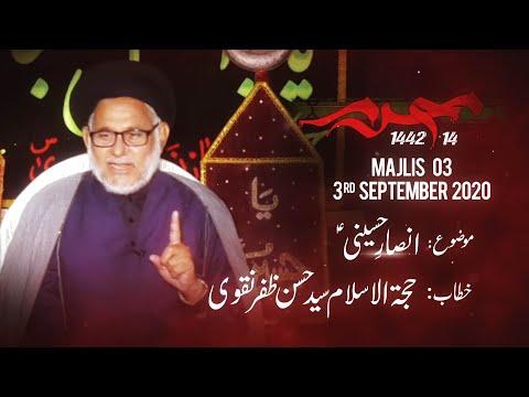 [3] Zikar-e-Imam Hussain (as) | Topic: Ansaar-e-Hussaini | H.I Hasan Zafar Naqvi | Muharram 1442 | Urdu