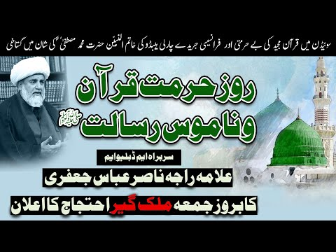 Gustakhana Khakay | Quran burning in sweden | Protest Call | Urdu
