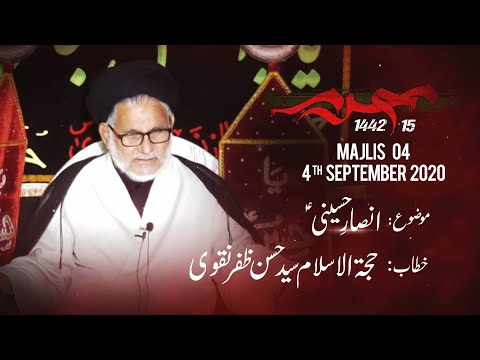 [4] Zikar-e-Imam Hussain (as) | Topic: Ansaar-e-Hussaini | H.I Hasan Zafar Naqvi | Muharram 1442 | Urdu