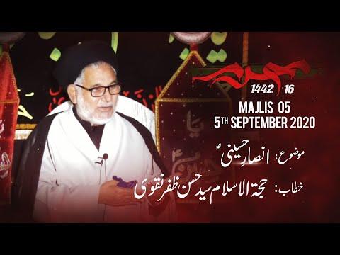 [5] Zikar-e-Imam Hussain (as) | Topic: Ansaar-e-Hussaini | H.I Hasan Zafar Naqvi | Muharram 1442 | Urdu