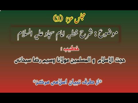 Majlis 3   Topic: Shrah e Khutba Imam Sajjad a.s - Moulana Waseem Raza Subhani Muharram 1442/2020 Urdu