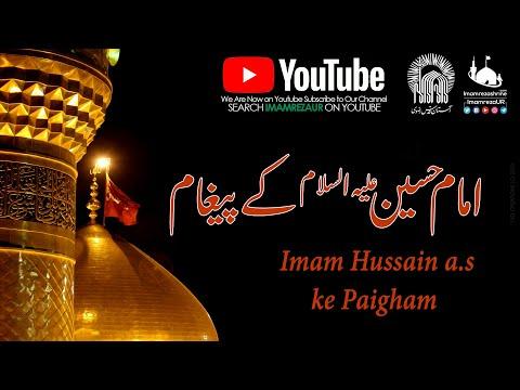 IMAM HUSSAIN KE PAIGHAM | MUHARRAM 2020 | KARBALA | AASHOORA - Urdu