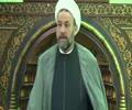 التشيّع التاريخي والمعاصر - خطبة الجمعة للشيخ الدكتور أكرم بركات -