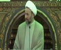 إعانة النبي (ص) وشروط الانتماء للولي (ع) - الشيخ الدكتور اك�