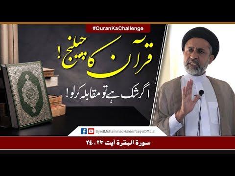 Quran Ka Challenge! || Ayaat-un-Bayyinaat || Hafiz Syed Muhammad Haider Naqvi
