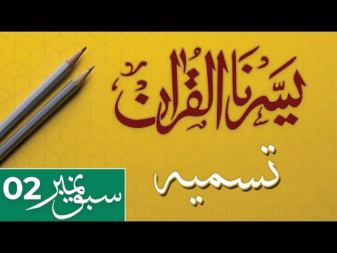 YASSARNAL QURAN | LESSON 2 | TASMIA | BISMILLAH | بسم اللہ | تسمیہ | Urdu