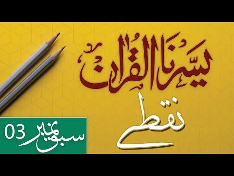 YASSARNAL QURAN | LESSON 3 | NUQTY | نقطے | Urdu