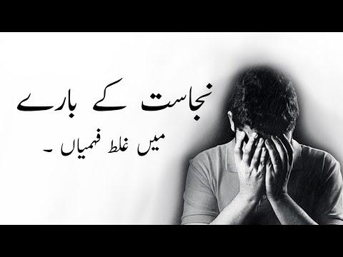AHKAM | Najasat k bary men ghalat Fehmian |   نجاست کے بارے میں غلط فہمیاں | Urdu