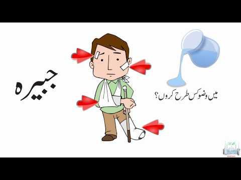 AHKAM | Jabira Wazu | Jabir Ghusl | Jabira Tayammum | جبیرہ | Urdu