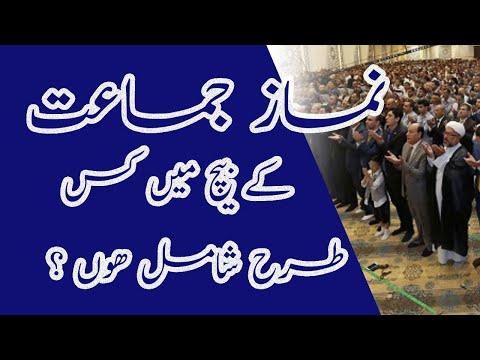 AHKAM | Namaz e Jamat ky beech me kese shamil hon |  نمازِ جماعت کے بیچ میں کس طرح شامل  | Ur