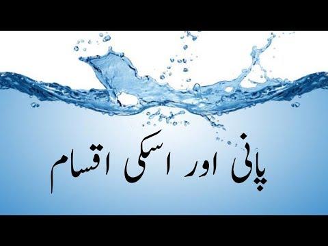 AHKAM | Islam me Pani ki Aqsam | Types of Water in Islam | پانی کی اقسام | Urdu
