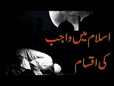 AHKAM | Wajib ki Aqsaam | Types of Wajib | Fiqh Terms | واجب کی اقسام | Urdu
