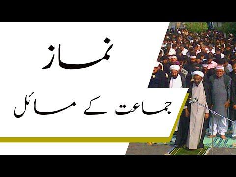 AHKAM | Namaz e Jamat aur Is k Masail | نمازِ جماعت اور اس کے مسائل | Urdu