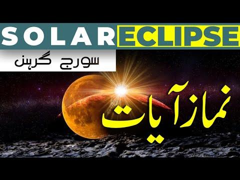 AHKAM | Namaz e Ayat | Nagahani Afaat ki Namaz | نمازِ آیات | Urdu