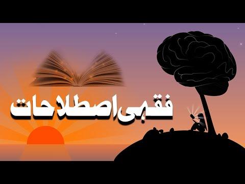 AHKAM | Fiqhi Istilahaat | فقہی اصطلاحات