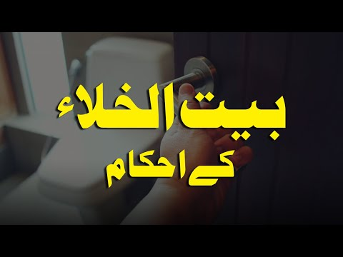 AHKAM | Bait ul Khala ky Ahkam | Washroom ky Ahkam | Lavatory Rules |  بیت الخلاء کے احکام | Urdu