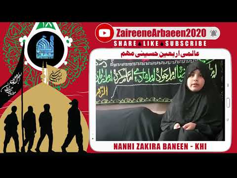 Clip   Nanhi Zakira Banin   Moula Hum Beqarar Hain   Aalami Zaireene Arbaeen 2020 - Urdu