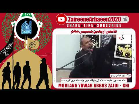Clip   Moulana Yawar Abbas Zaidi   Imam Ko Ahlebait Ka Wasta   Aalami Zaireene Arbaeen 2020 - Urdu