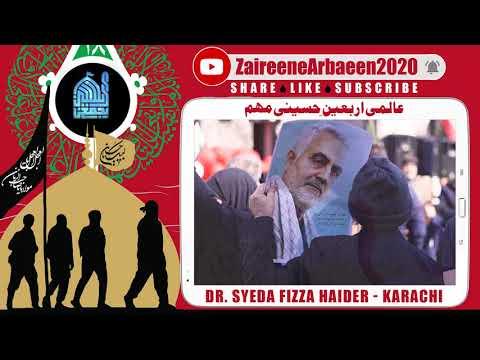 Clip   Dr. Fizza Haider   Zainabi Ziarate Arbaeen   Aalami Zaireene Arbaeen 2020 - Urdu