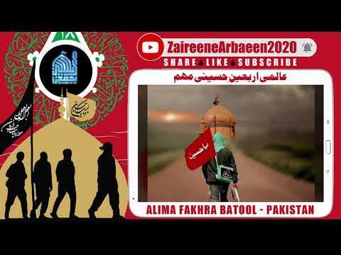 Clip   Alima Fakhra Batool   Shaheed Himmat Wa Karbala   Aalami Zaireene Arbaeen 2020 - Urdu