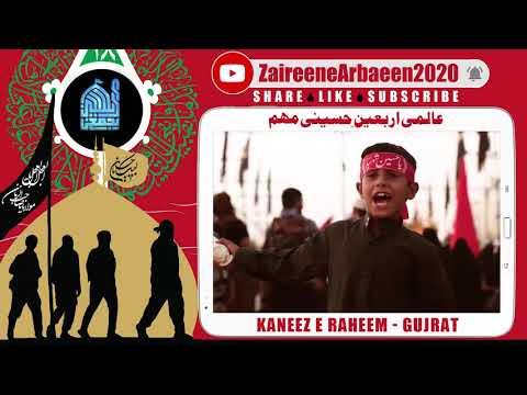 Clip   Kaneez e Raheem   Ibrahime Mujab Koun?   Aalami Zaireene Arbaeen 2020 - Urdu