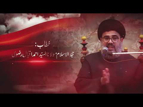 Imamat Ummat Ki Zaroorat | حجّۃ الاسلام مولانا السیّد احمد اقبال رضوی | Urdu