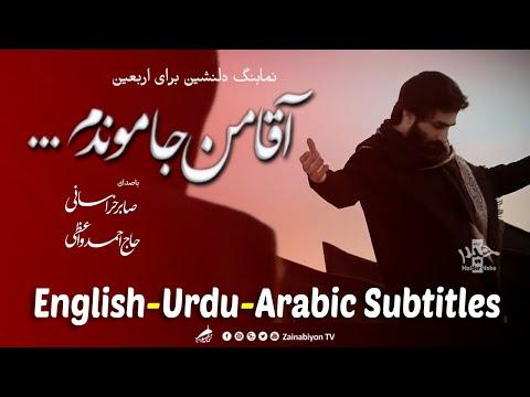 آقا من جا موندم -  صابر خراسانی | Farsi sub English Urdu Arabic