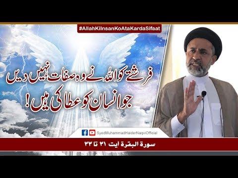Farishty Ko Allah Nay Woh Sifaat Nahi Din Jo Insan Ko Ata Kin Hain! || Ayaat-un-Bayyinaat